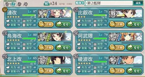 FUkouryakuhensei2_20161125