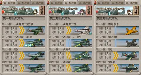 基地航空隊_20200628-191543584