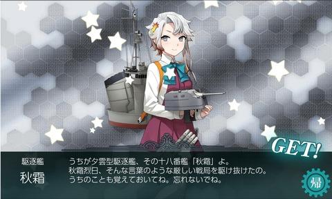 akishimo20191213