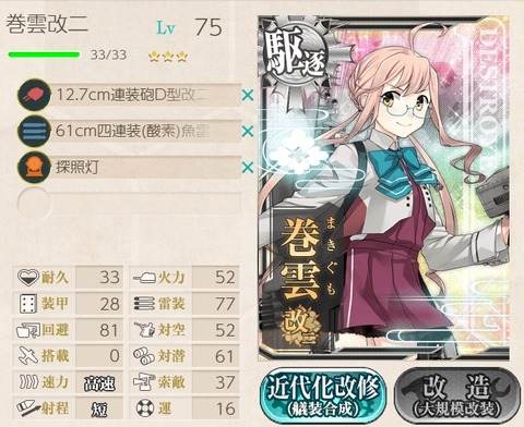 makigumo20200329