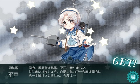 hirato20191212