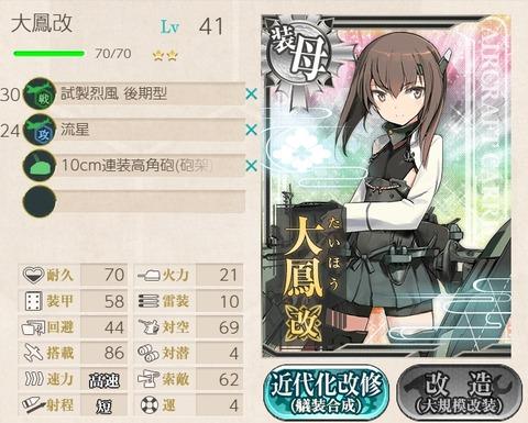taiho20190426