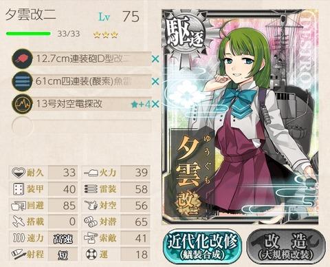 yugumo20190503