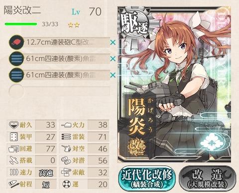 kagerou20191203