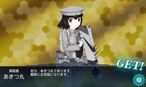 akitsumaru20180623
