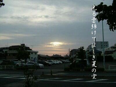 光る雲弾けてほしき夏の空