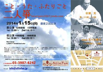 allinfun20140115