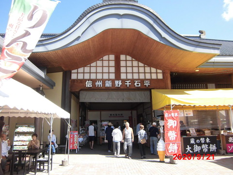 5道の駅信州新野千石平
