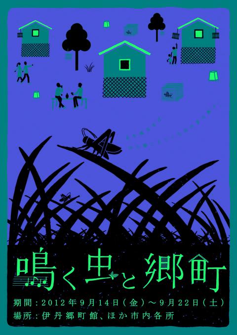 「鳴く虫と郷町」2012年度