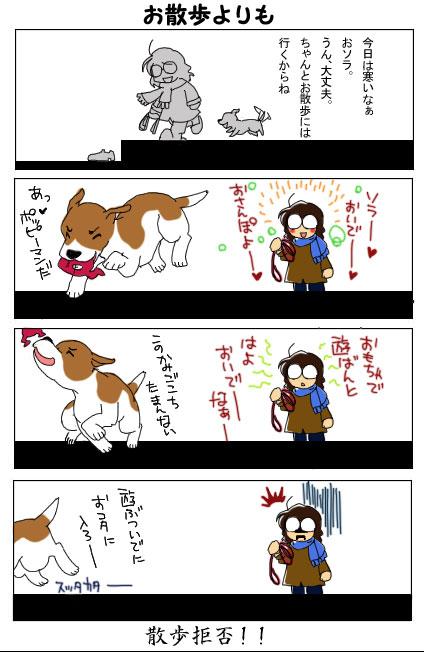 ソラ漫画118