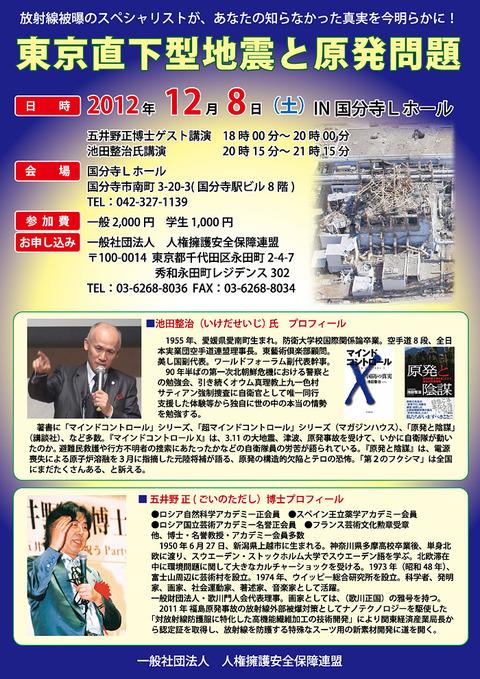 lecture_kokubunji20121208