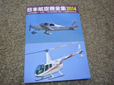 20140401航空機全集P1040582