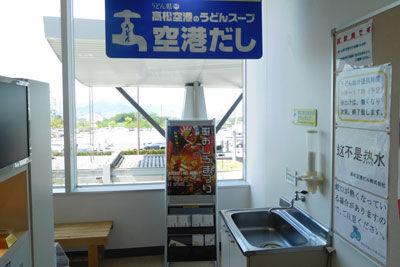 20170505DSCN7194高松空港うどんだし蛇口SM