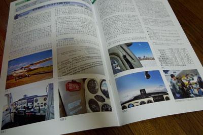 20120320_0955AOPA記事SM