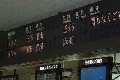 20121222_4719羽田SM
