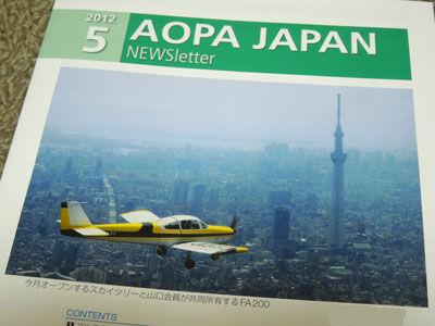 20120517_1562AOPA表紙SM