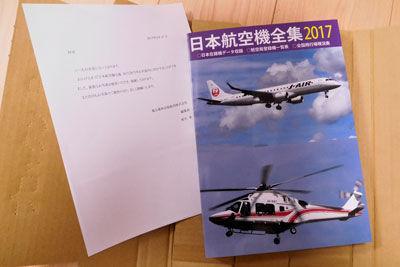 20170329DSCN7033航空機全集SM