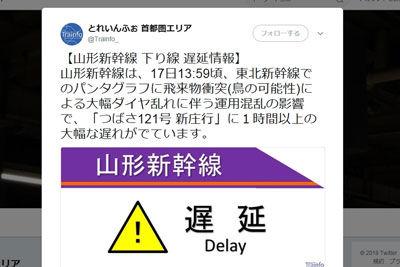 20180611新幹線遅延2SM