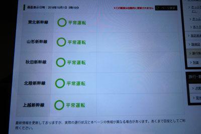 20181001DSCN9709台風新幹線運転SM