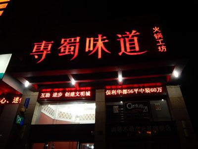 20151012DSCN3070武漢夕食SM