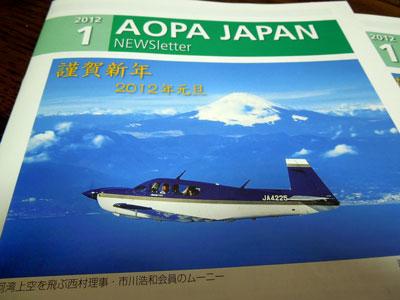 20120118DSCN0327AOPA表紙SM