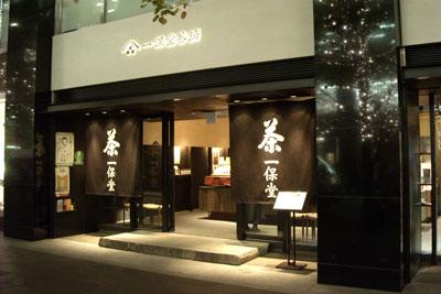 20111129_3654一保堂お茶SM