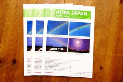 20200726IMG_1984AOPA表紙SM
