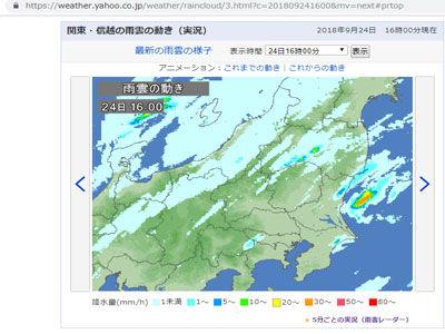 20180924_1600実況雨雲の動き関東SM