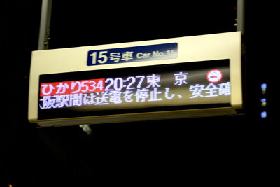20150530DSC_3323新幹線送電停止SM