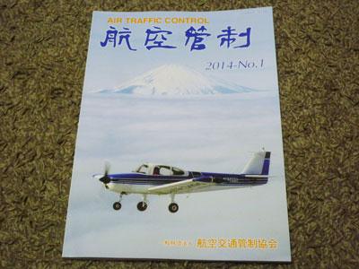 20140125P1040132航空管制表