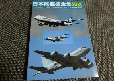 20130405_5626航空機全集