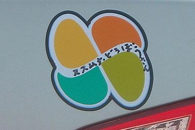 20110917DSCN3141マークSM