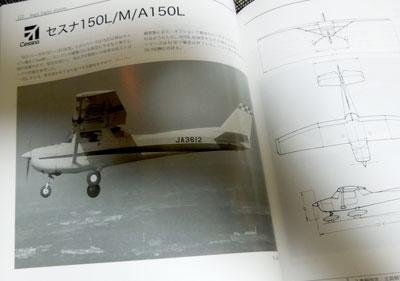 20130405_5627JA3612航空機全