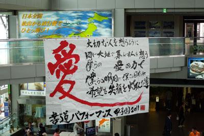 2012042291434松山書道ガール