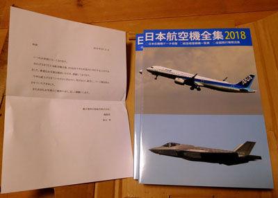 20180329DSCN8647航空機年鑑SM