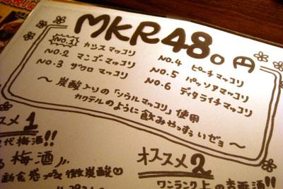 20110716DSCN2779MKR48SM