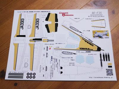 20180918DSCN9676F35型紙SM