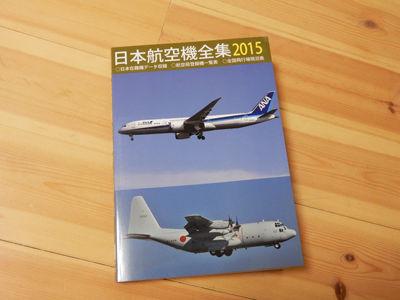 20150403DSCN1979航空機全集SM