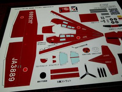 20120816_2683C185型紙SM