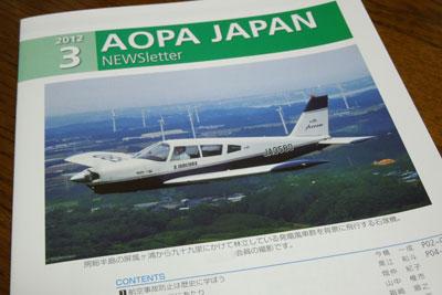 20120320_0954AOPA表紙SM