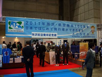 20111026_3431航空宇宙展SM