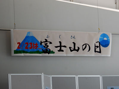 20150221DSCN1853富士山の日SM