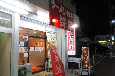 20200221IMG_1181浜松中華料理屋SM