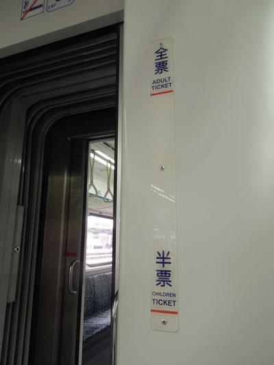 20120621_2120台湾電車社内SM