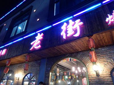 20151011DSCN3015武漢夕食SM