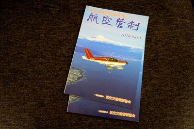 20180202DSC_2312航空管制協会表紙SM