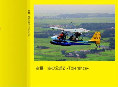 20150114空撮空の公差2表紙SM