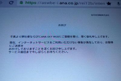 20171029DSCN8109ANA_HP繋がらずSM