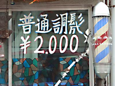 20101024DSCN1789調髪SM