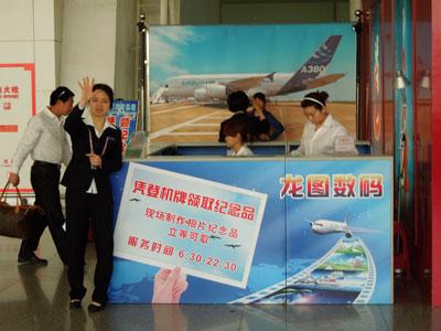 20120425北京A380写真1336SM